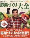 藤田智の野菜づくり大全 NHK趣味の園芸やさいの時間