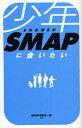 少年SMAPに会いたい - ぐるぐる王国 楽天市場店