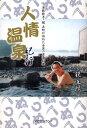人情温泉紀行 演歌歌手・鏡五郎が訪ねた全国の名湯47選