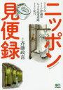 樂天商城 - ニッポン見便録 アジアのトイレ評論家による高速道路トイレ紀行