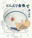 どんぶり金魚の楽しみ方 世界でいちばん身近な金魚の飼育法...