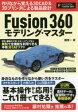 Fusion360モデリング・マスター 3D CAD & 3Dプリンタで作って覚える製品設計