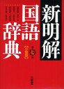 新明解国語辞典 小型版