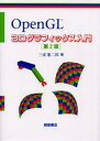 OpenGL 3Dグラフィックス入門