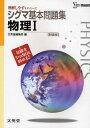 外語, 學習參考書 - シグマ基本問題集物理1 新課程版 新装版