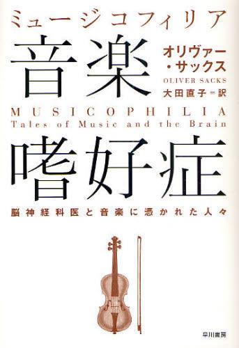 音楽嗜好症(ミュージコフィリア) 脳神経科医と音楽に憑かれた人々