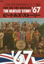 ビートルズ・ストーリー1967 POP GO THE BEATLES