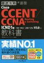 Cisco CCENT/CCNA Routing & Switching教科書ICND1編〈100-105J〉〈200-125J〉 試験番号100-105J 2...
