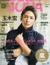 SODA Special Issue 玉木宏 嵐ライブリポート 大人女子のためのENTERTAINMENT VISUAL MAGAZINE
