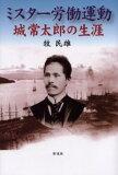 ミスター労働運動 城常太郎の生涯
