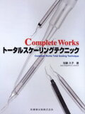 Complete Worksトータルスケーリングテクニック