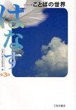 シリーズことばの世界 第3巻