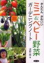 かんたんかわいいミニ&ベビー野菜ガーデニングノート
