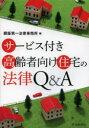 サービス付き高齢者向け住宅の法律Q&A