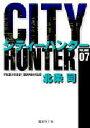 シティーハンター 7