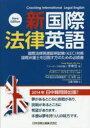 新国際法律英語 国際法律英語証明試験〈ILEC〉対策国際弁護士を目指す方のための必読書