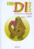 日経DIクイズ ベストセレクションBASIC篇