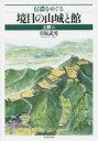 信濃をめぐる境目の山城と館 上野編
