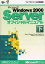 Microsoft Windows 2000 Serverオフィシャルマニュアル 下