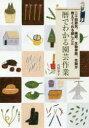 暦でわかる園芸作業 二十四節気、雑節、生物季節、花暦が教えてくれる庭しごと