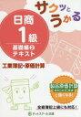サクッとうかる日商1級テキスト工業簿記・原価計算 基礎編2