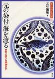 図説・中国文化百華 018