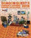 ドラゴンクエスト10ファッション&ハウジングおしゃれカタログ2016秋コレクション