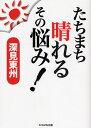 書, 雜誌, 漫畫 - たちまち晴れるその悩み!