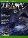 宇宙大航海 日本の天文学と惑星探査のいま