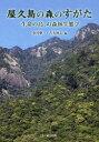 屋久島の森のすがた 「生命の島」の森林生態学