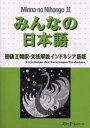みんなの日本語初級2翻訳・文法解説インドネシア語版