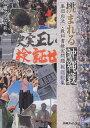 挑まれる沖縄戦 「集団自決」・教科書検定問題報道総集