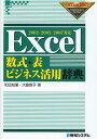 Excel数式・表ビジネス活用辞典