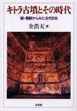 キトラ古墳とその時代 朝鮮からみた古代日本 続
