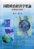 《》国際政治経済学要論 学際知の挑戦