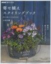 寄せ植えスタイリングブック 草花の魅力を120%引き出す NHK趣味の園芸