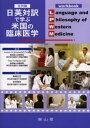 日英対訳で学ぶ米国の臨床医学 症例編