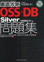 OSS-DB Silver問題集〈OSDBS-01〉対応 試験番号OSDBS-01