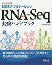 NGSアプリケーションRNA-Seq実験ハンドブック 発現解析からncRNA、シングルセルまであらゆる局面を網羅!