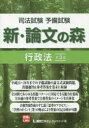 司法試験予備試験新・論文の森行政法