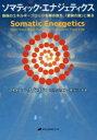 ソマティック・エナジェティクス 身体のエネルギーブロックを解き放ち、「変容の波」に乗る