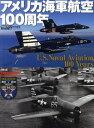 アメリカ海軍航空100周年
