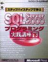 樂天商城 - ステップバイステップで学ぶSQL Server 2000プログラミング実践講座 下