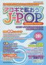アコギで歌おう!J-POP ギター弾き語りの決定版!三代目J Soul Brothers、SEKAI NO OWARI、KANA-BOON、テイラー・スウィフト、ミスチルほか、最新&人気ヒットソング満載全201曲掲載