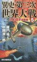 異史・第三次世界大戦 5