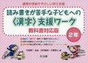 通常の学級でやさしい学び支援 読み書きが苦手な子どもへの〈漢字〉支援ワーク 2年 教科書対応版