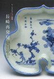 Y・Yコレクション図録長崎再発見 長崎の骨董愛好家二人の半世紀にわたる長崎ゆかりの骨董コレクション集