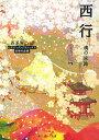 西行 魂の旅路 日本の古典