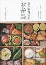 日本料理店のお弁当 仕出しや折詰ならではの技術と心づかい