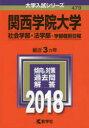 関西学院大学 社会学部・法学部 学部個別日程 2018年版